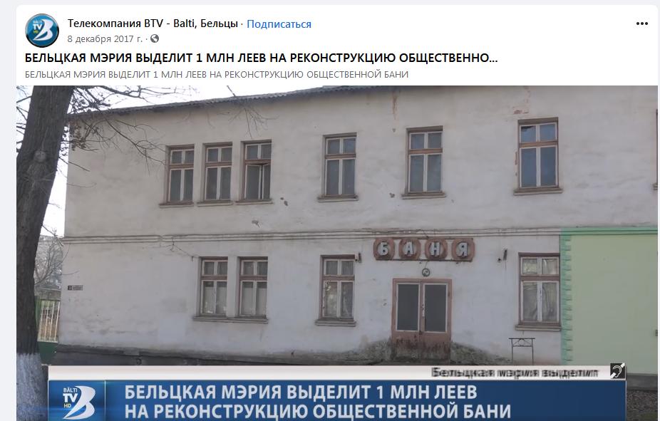 Foto Как в Бэлць почти построили общественную баню, потратив около пяти миллионов леев 5 28.07.2021